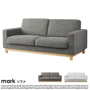 カバーリングソファー Markの商品写真
