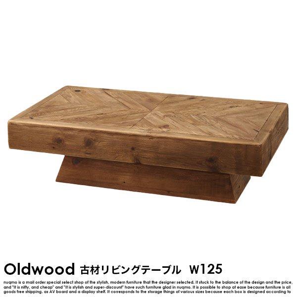 古材テーブル Oldwood【オールドウッド】W125 リビングテーブルの商品写真大
