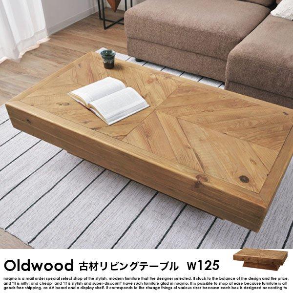 古材テーブル Oldwood【オールドウッド】W125 リビングテーブルの商品写真その1
