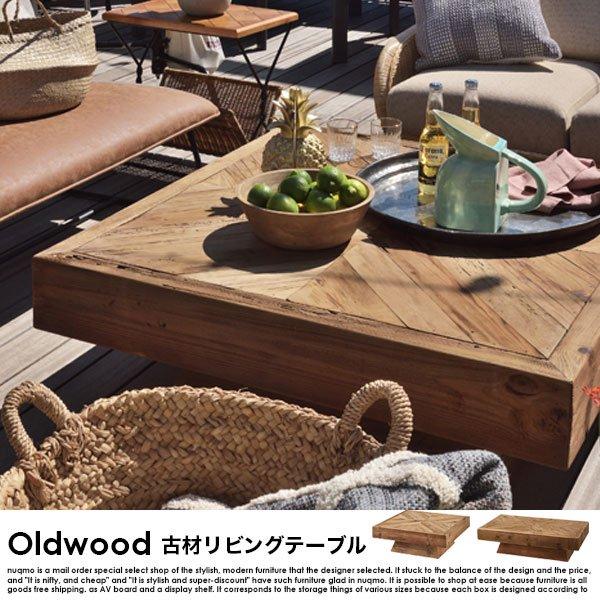古材テーブル Oldwood【オールドウッド】W125 リビングテーブル の商品写真その2