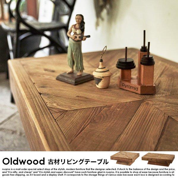 古材テーブル Oldwood【オールドウッド】W125 リビングテーブル の商品写真その3