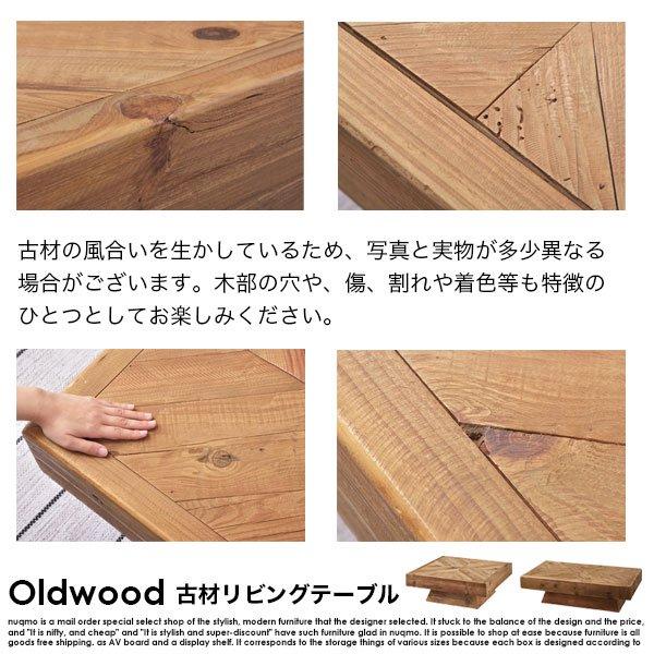 古材テーブル Oldwood【オールドウッド】W125 リビングテーブル の商品写真その4
