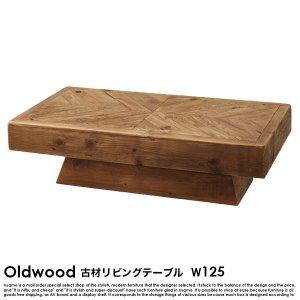 古材テーブル Oldwood【オールドウッド】W125 リビングテーブル 送料無料(北海道除く・沖縄・離島配送不可)【代引不可】