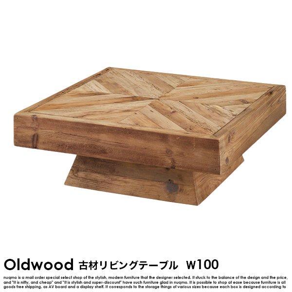 古材テーブル Oldwood【オールドウッド】W100 リビングテーブルの商品写真大