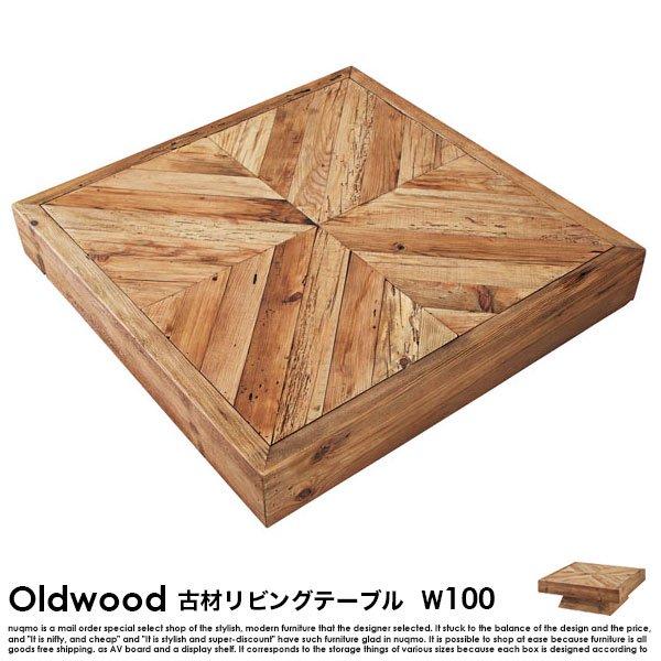 古材テーブル Oldwood【オールドウッド】W100 リビングテーブルの商品写真その1