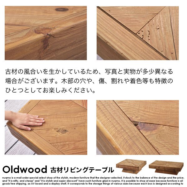 古材テーブル Oldwood【オールドウッド】W100 リビングテーブル の商品写真その4