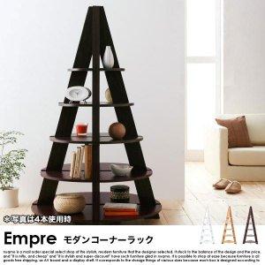 ディスプレイラック Empreの商品写真