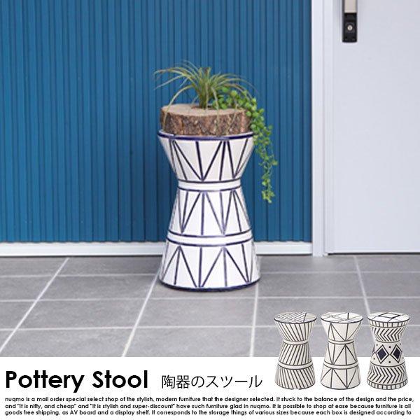 陶器スツール Pottery Stool【ポッテリスツール】幾何学柄の商品写真大