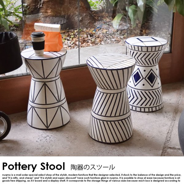 陶器スツール Pottery Stool【ポッテリスツール】幾何学柄の商品写真その1