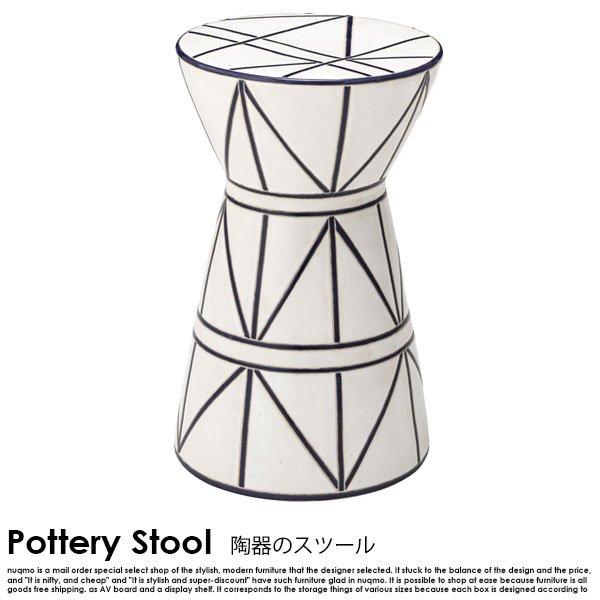 陶器スツール Pottery Stool【ポッテリスツール】幾何学柄 の商品写真その10