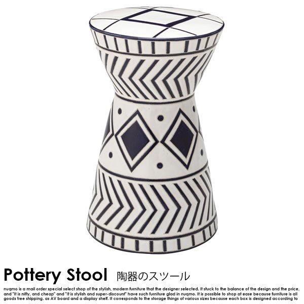 陶器スツール Pottery Stool【ポッテリスツール】幾何学柄 の商品写真その11