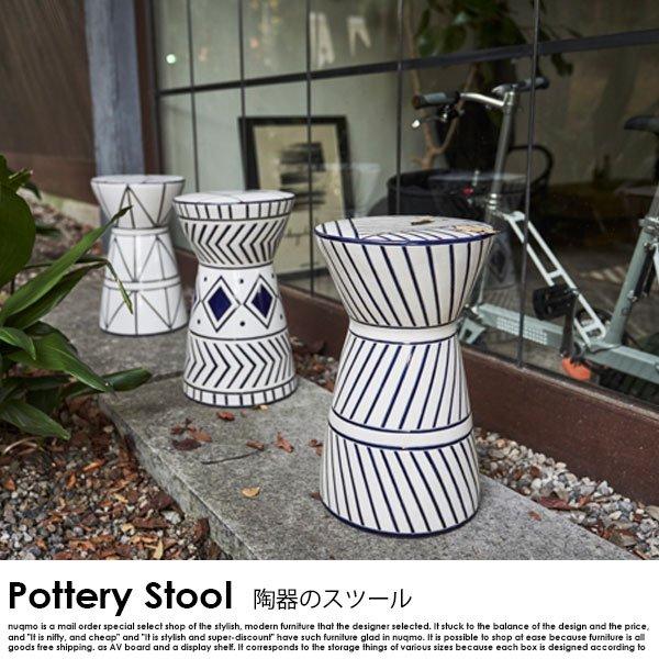 陶器スツール Pottery Stool【ポッテリスツール】幾何学柄 の商品写真その2