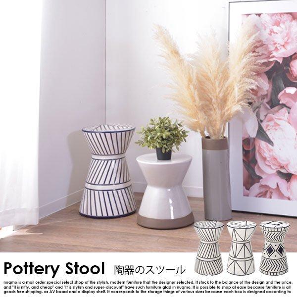 陶器スツール Pottery Stool【ポッテリスツール】幾何学柄 の商品写真その3