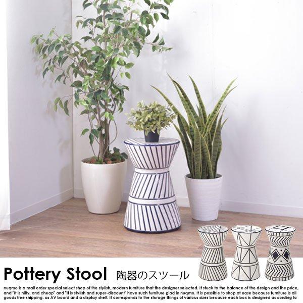 陶器スツール Pottery Stool【ポッテリスツール】幾何学柄 の商品写真その4