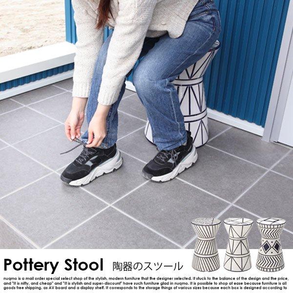陶器スツール Pottery Stool【ポッテリスツール】幾何学柄 の商品写真その5