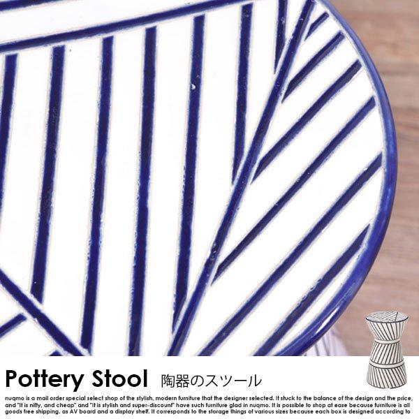 陶器スツール Pottery Stool【ポッテリスツール】幾何学柄 の商品写真その6
