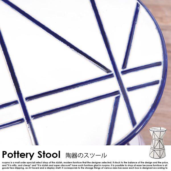 陶器スツール Pottery Stool【ポッテリスツール】幾何学柄 の商品写真その7