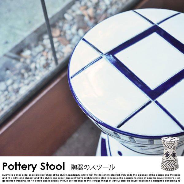 陶器スツール Pottery Stool【ポッテリスツール】幾何学柄 の商品写真その8