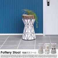 陶器スツール Pottery の商品写真