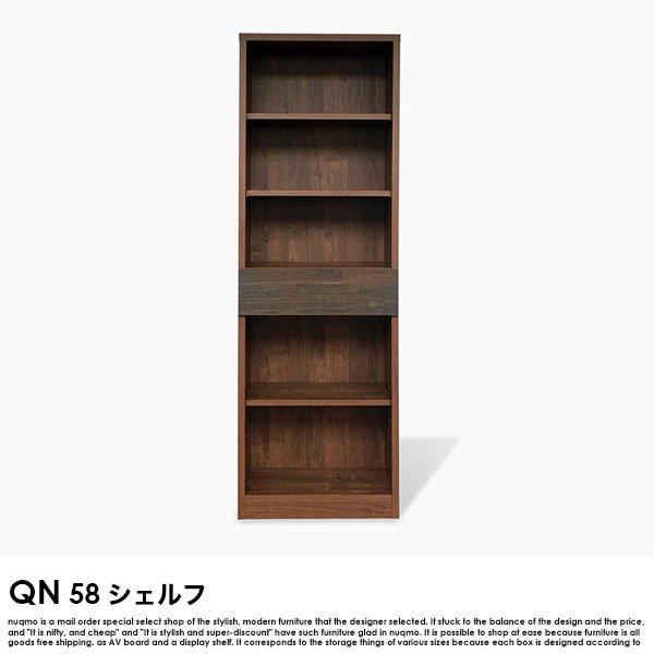 ヴィンテージデザイン クイナ58 シェルフの商品写真その1