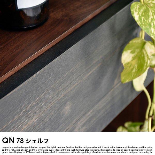 ヴィンテージデザイン クイナ78 シェルフ の商品写真その3