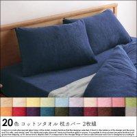 20色から選べる!コットンタオの商品写真