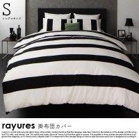 日本製・綿100% モダンボーの商品写真