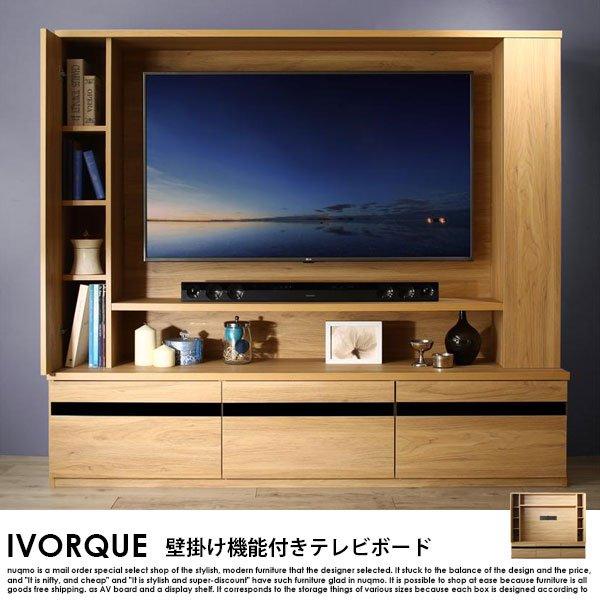 55型対応壁掛け機能付きハイタイプTVボード IVORQUE【イヴォーク】の商品写真大
