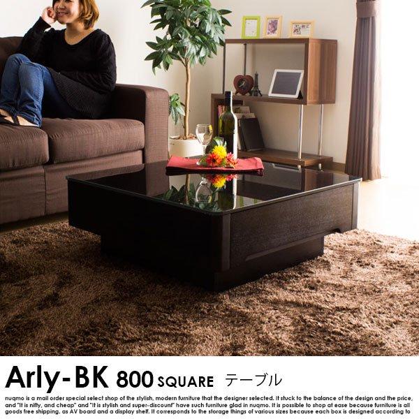 ラグジュアリーブラックガラストップテーブル Arly-BK(800スクエアサイズ)の商品写真大
