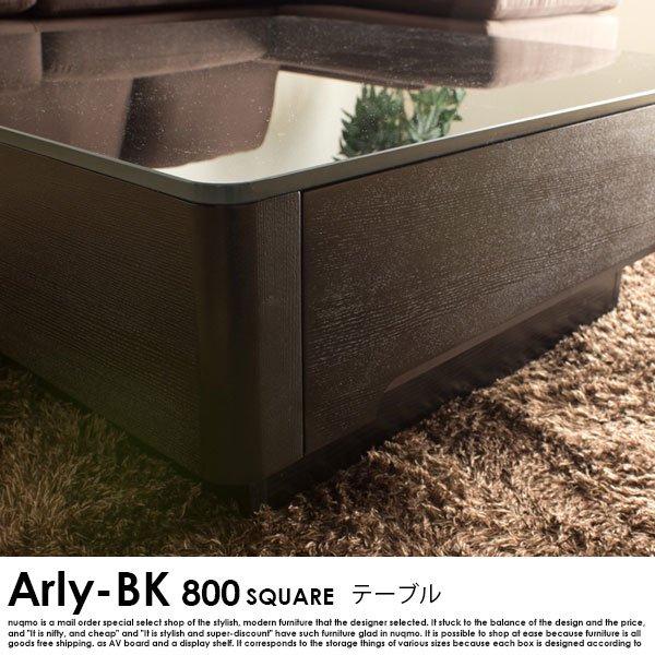 ラグジュアリーブラックガラストップテーブル Arly-BK(800スクエアサイズ) の商品写真その4