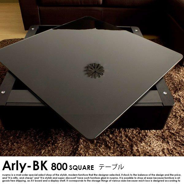 ラグジュアリーブラックガラストップテーブル Arly-BK(800スクエアサイズ) の商品写真その5