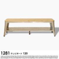 1281 TVボード 120の商品写真