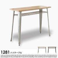 1281 ハイテーブルの商品写真