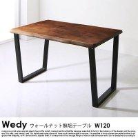 ウォールナット無垢材ダイニング Wedy【ウェディ】 ダイニングテーブル(W120) 【沖縄・離島も送料無料】