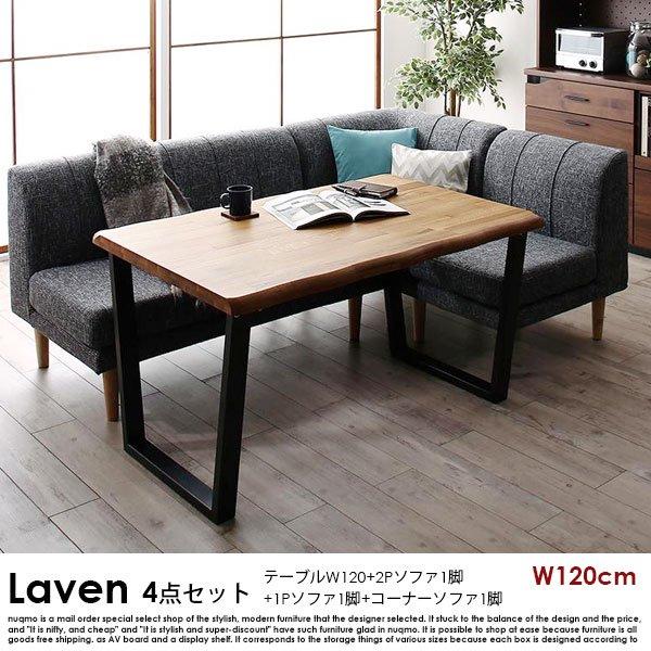 ダイニングソファセット Laven【レーヴン】4点セット(テーブル+2Pソファ1脚+1Pソファ1脚+コーナーソファ1脚) W120の商品写真大