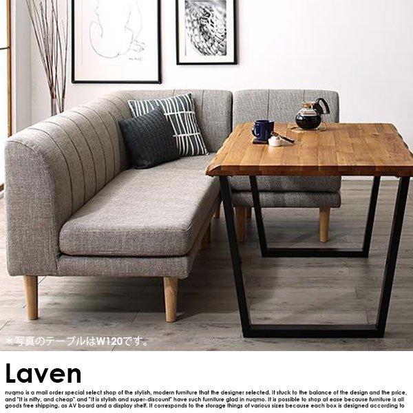 ダイニングソファセット Laven【レーヴン】5点セット(テーブル+2Pソファ1脚+1Pソファ1脚+コーナーソファ1脚+ベンチ1脚) W120cmの商品写真その1
