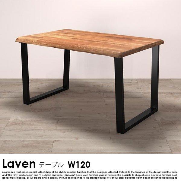 ダイニングソファセット Laven【レーヴン】5点セット(テーブル+2Pソファ1脚+1Pソファ1脚+コーナーソファ1脚+ベンチ1脚) W120cm の商品写真その5