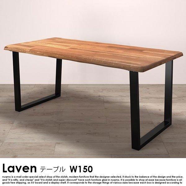 ダイニングソファセット Laven【レーヴン】5点セット(テーブル+2Pソファ1脚+1Pソファ1脚+コーナーソファ1脚+ベンチ1脚) W150cm の商品写真その5