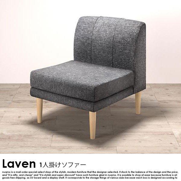 ダイニングソファセット Laven【レーヴン】5点セット(テーブル+2Pソファ1脚+1Pソファ2脚+コーナーソファ1脚) W120cm の商品写真その2