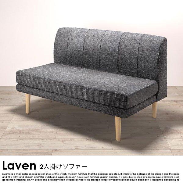 ダイニングソファセット Laven【レーヴン】5点セット(テーブル+2Pソファ1脚+1Pソファ2脚+コーナーソファ1脚) W120cm の商品写真その3
