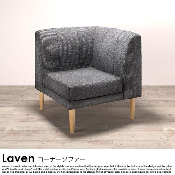 ダイニングソファセット Laven【レーヴン】5点セット(テーブル+2Pソファ1脚+1Pソファ2脚+コーナーソファ1脚) W120cm の商品写真その4