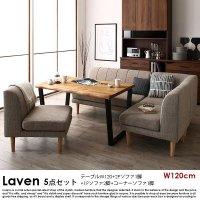 ダイニングソファセット Laven【レーヴン】5点セット(テーブル+2Pソファ1脚+1Pソファ2脚+コーナーソファ1脚) W120