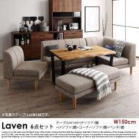 ダイニングソファセット Lavの商品写真