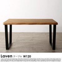 オーク無垢材ダイニング Laven【レーヴン】ダイニングテーブル(W120) 【沖縄・離島も送料無料】