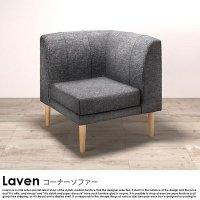北欧モダンデザイン Lavenの商品写真