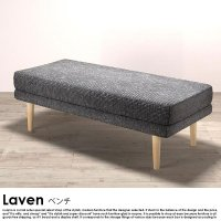 北欧モダンデザイン Laven【レーヴン】ベンチ 2P【沖縄・離島も送料無料】