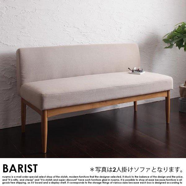 北欧スタイルソファダイニング BARIST【バリスト】3点セット(テーブル+2Pソファ1脚+アームソファ1脚)(W120cm) の商品写真その5