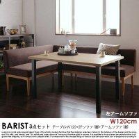 北欧スタイルソファダイニング BARIST【バリスト】3点セット(テーブル+2Pソファ1脚+アームソファ1脚)(W120cm)の商品写真