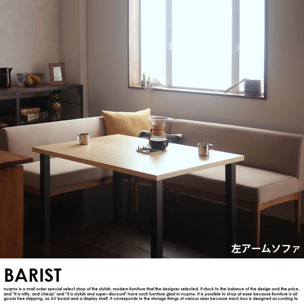 北欧スタイルソファダイニング BARIST【バリスト】4点セット(テーブル+2Pソファ1脚+アームソファ1脚+ベンチ1脚)(W120)の商品写真その1