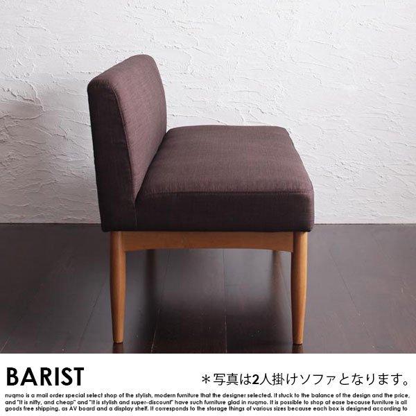 北欧スタイルソファダイニング BARIST【バリスト】4点セット(テーブル+2Pソファ1脚+アームソファ1脚+ベンチ1脚)(W120) の商品写真その7